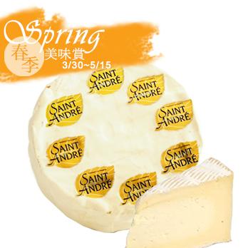 聖安德乳酪