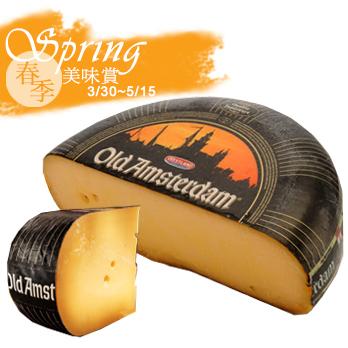 阿姆斯特丹乳酪